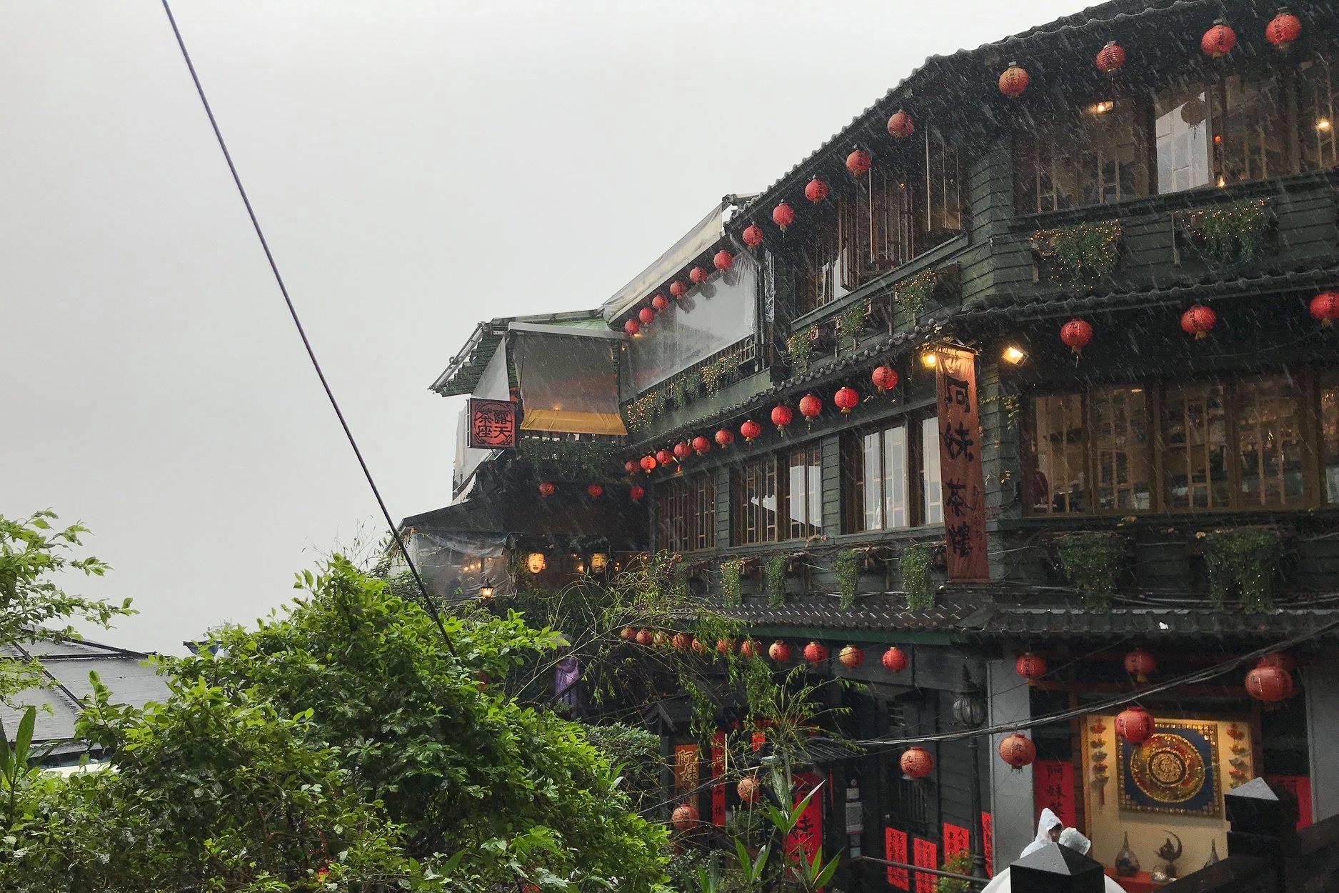 台北 九份